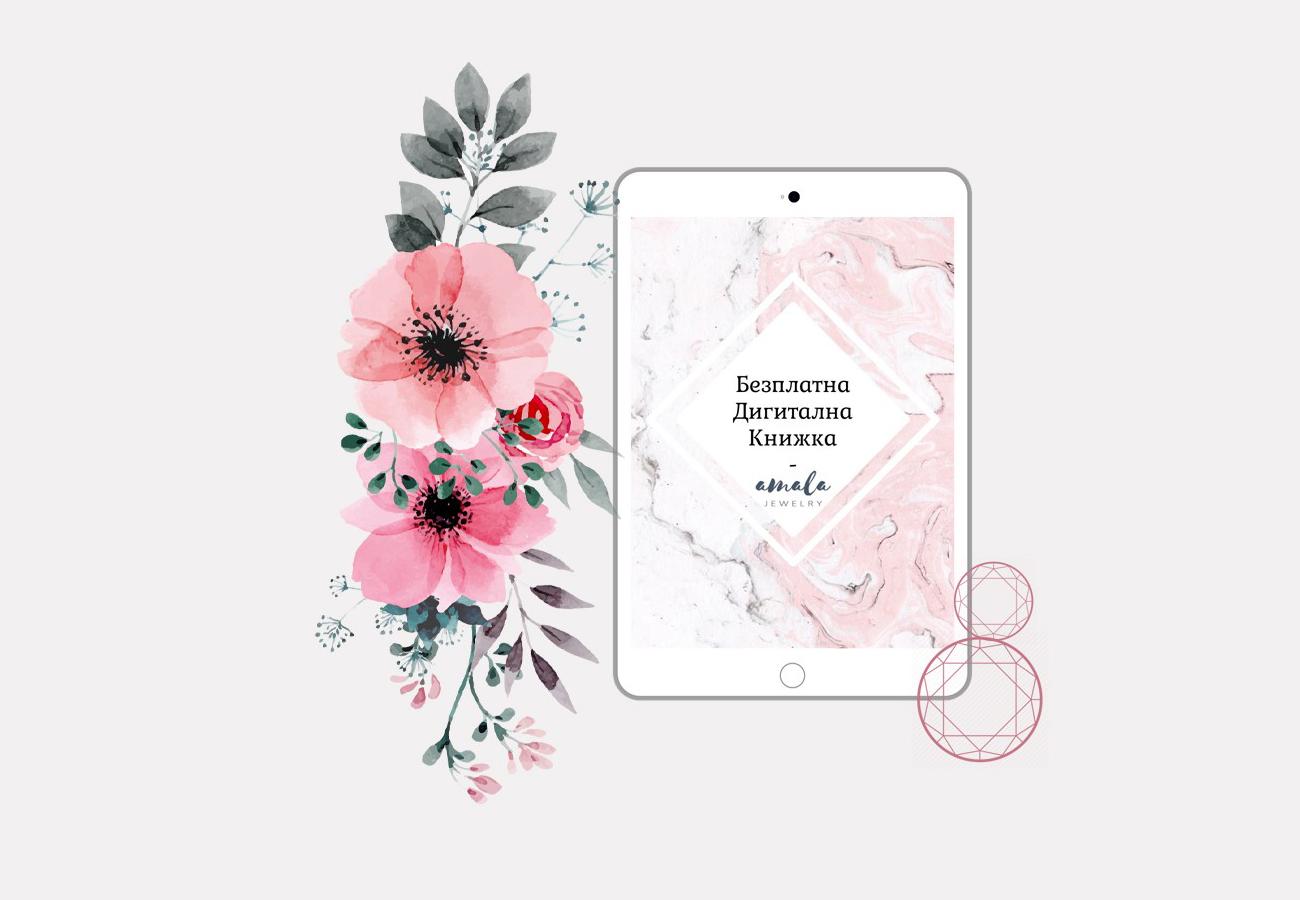 AmalaJewelry E-book